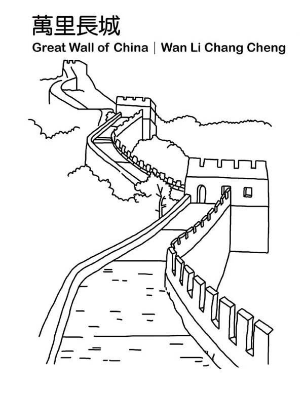 600x776 Great Wall China In Chinese Symbols Coloring Page