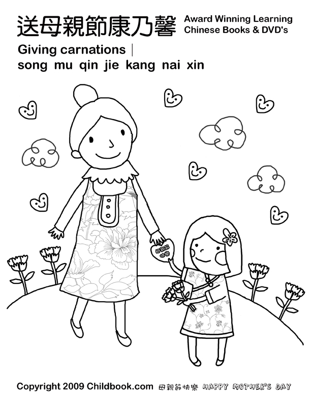 612x792 Mother's Day Coloring Page