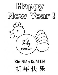 236x305 Printable Rooster Templates Kid Crafts For Chinese New Year