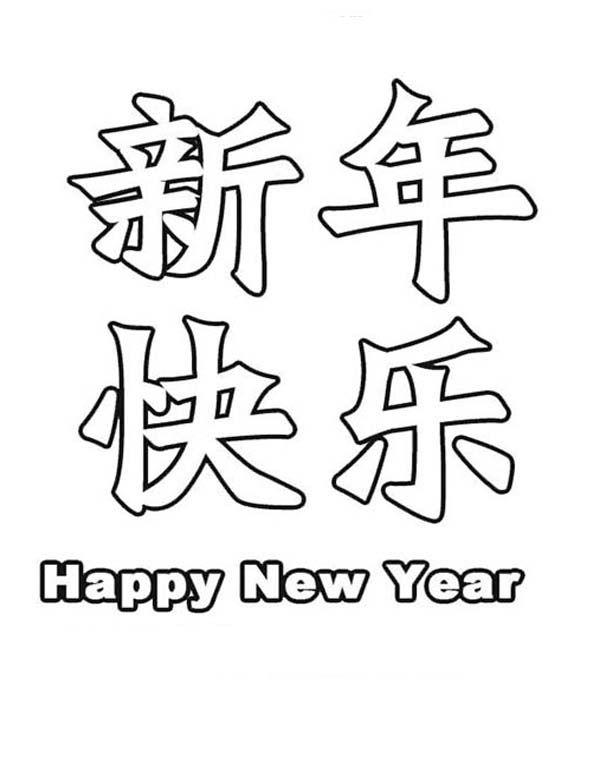 600x781 Chinese New Year Characters Coloring Page Holidays