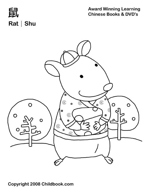 612x792 Chinese Zodiac Animals Coloring Pages Chinese Zodiac Animal Rat
