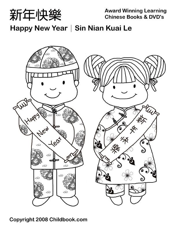 612x792 Chinese Dragon Coloring Pages For Kids Chinese Children, Animals