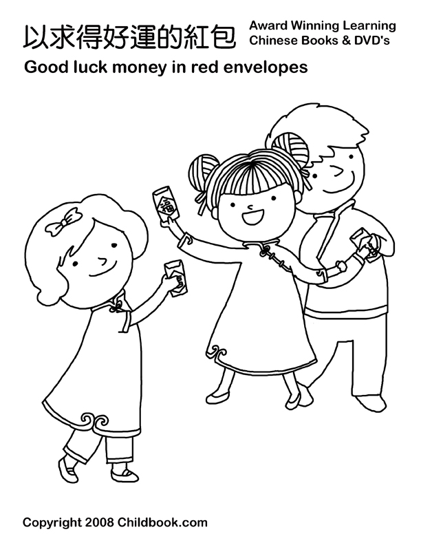 612x792 Chinese New Year Coloring Pages