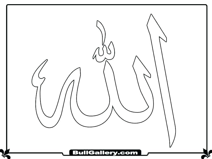 863x647 Name Coloring Pages Name Coloring Pages Personalized Name Coloring