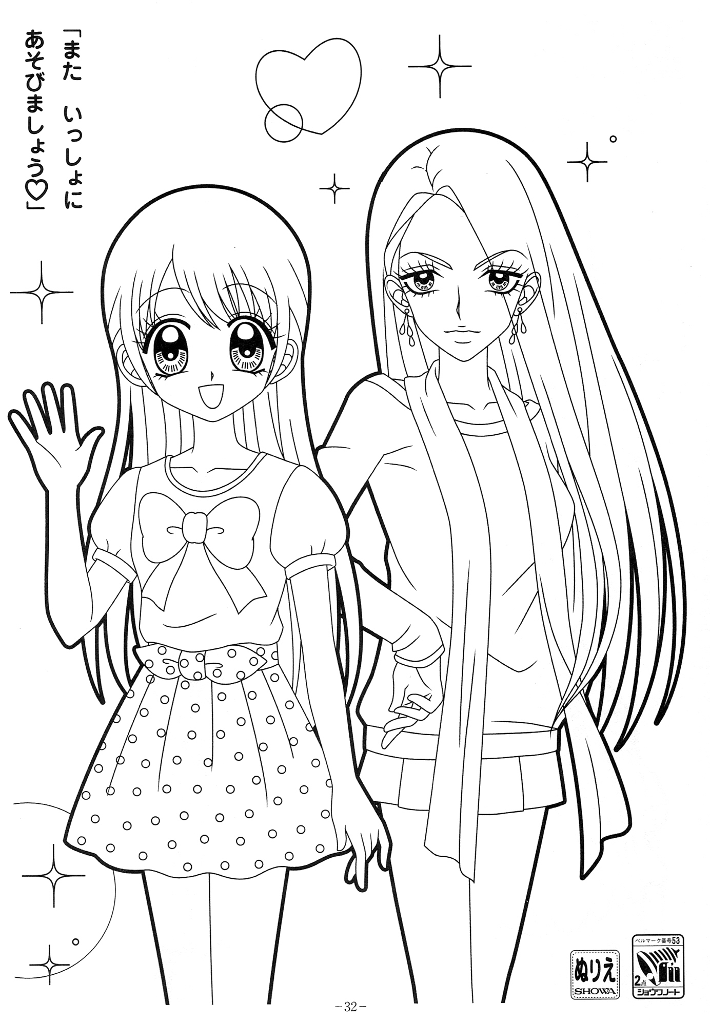 1384x1989 Manga Coloring Pages