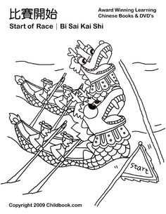 236x305 Dragon Boat Festival Coloring Pages And Pictures Teaching