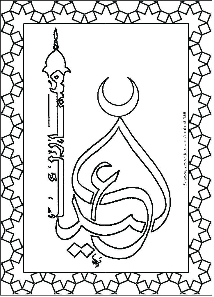 736x1024 Eid Coloring Pages Coloring Pages Coloring Pages Coloring Pages