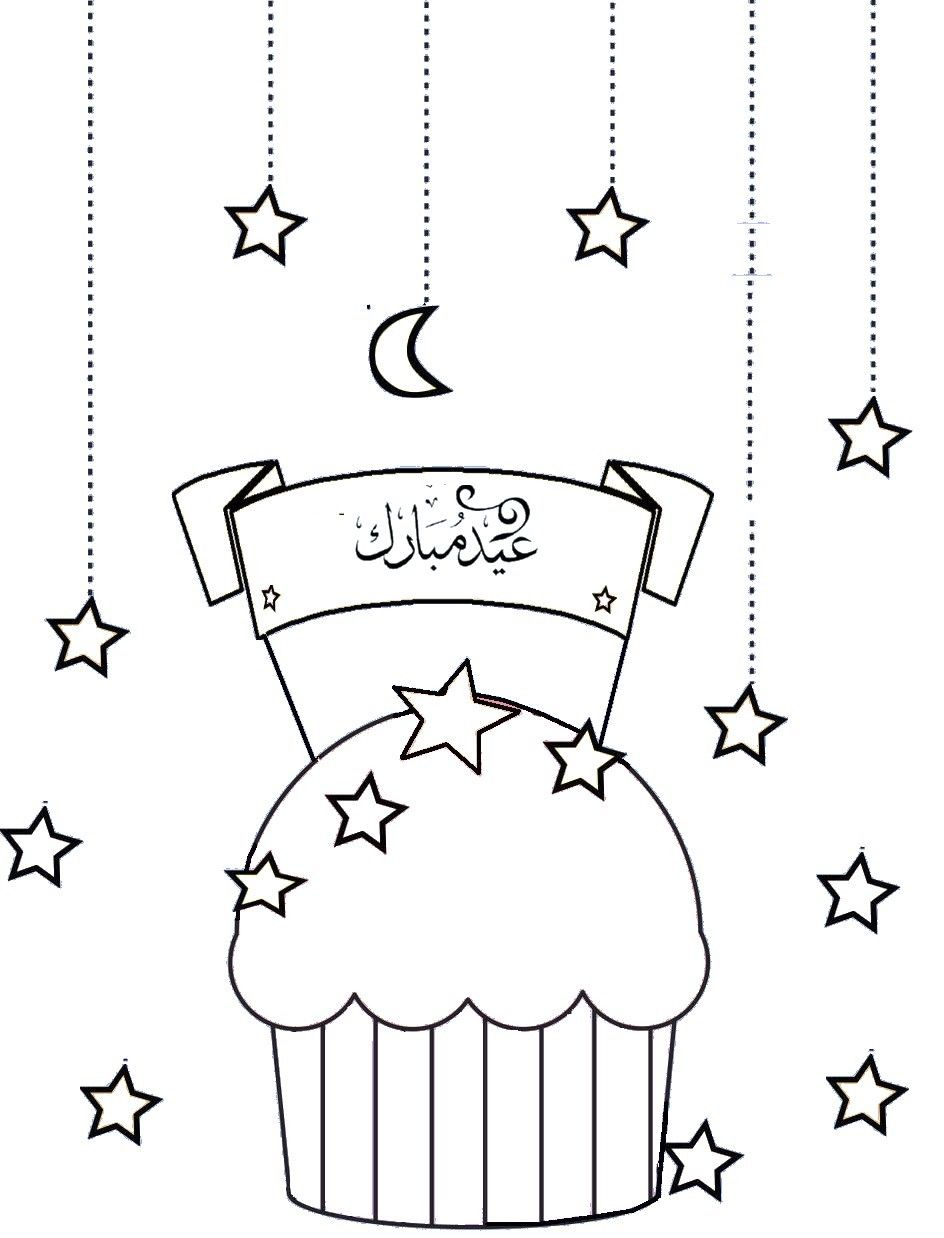 944x1238 Eid Coloring Page Islam Activities For Kids Religiones