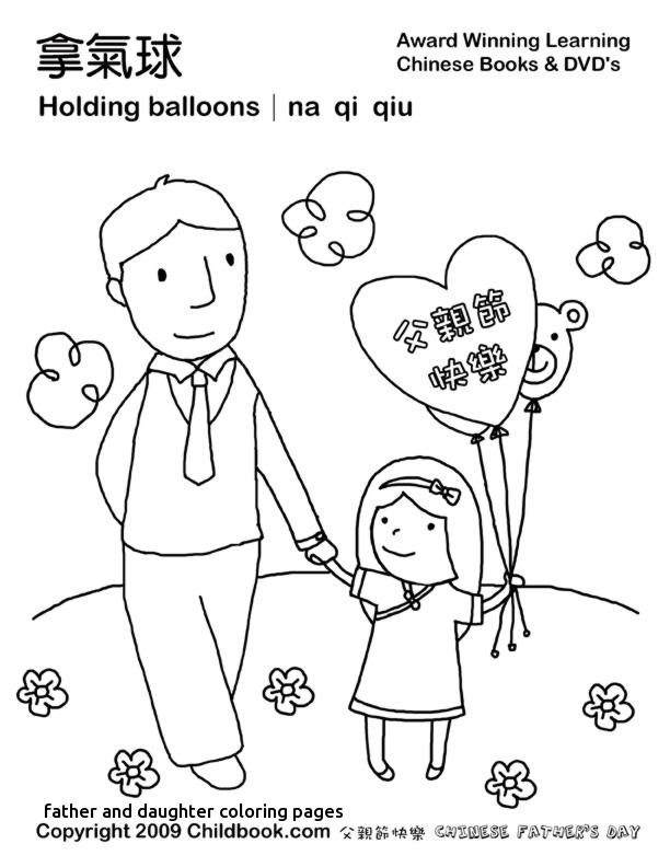 612x792 Chinese Fathers Day Coloring Pages For Kids Fathers Day Coloring