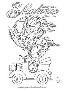 219x300 Best Women's Day Coloring Pages Images
