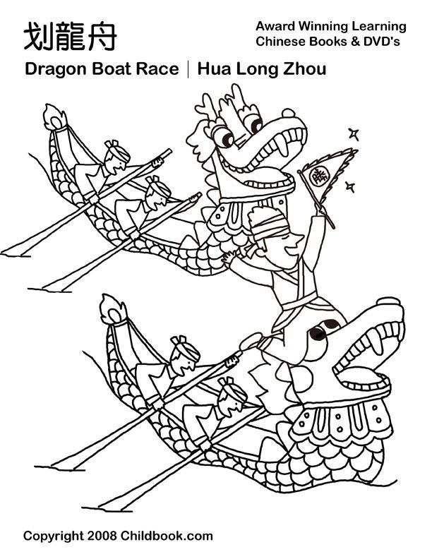 612x792 Dragon Boat Festival Coloring Pages And Pictures Teaching
