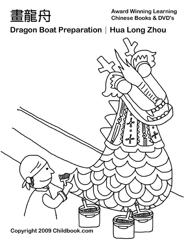 612x792 Free Coloring Page Preparing The Dragon Boat Dragon Boat