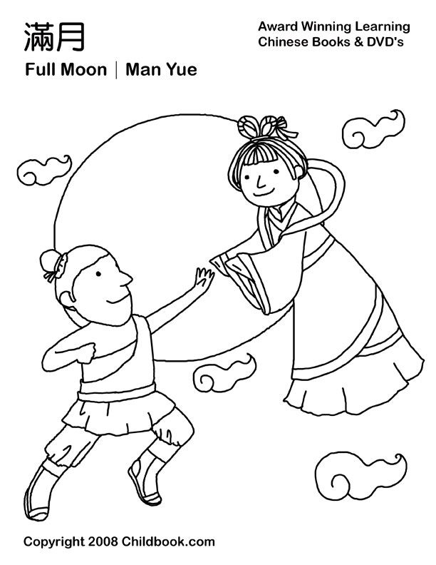 612x792 Chinese Festival Coloring Pages And Resources