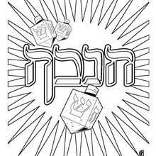 220x220 Hanukkah Coloring Pages