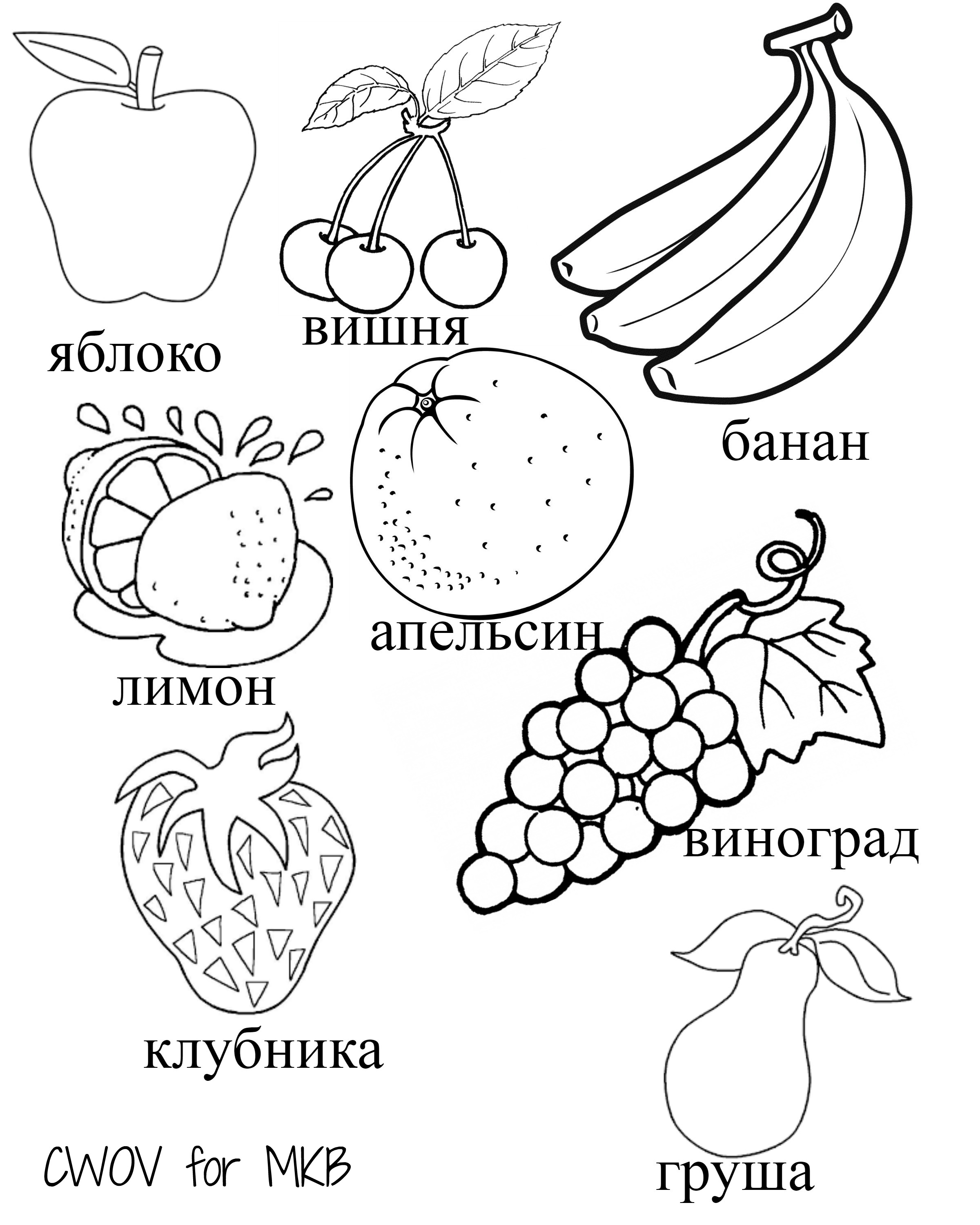 Fruits And Vegetables Coloring Pages At Getdrawings Com Free For