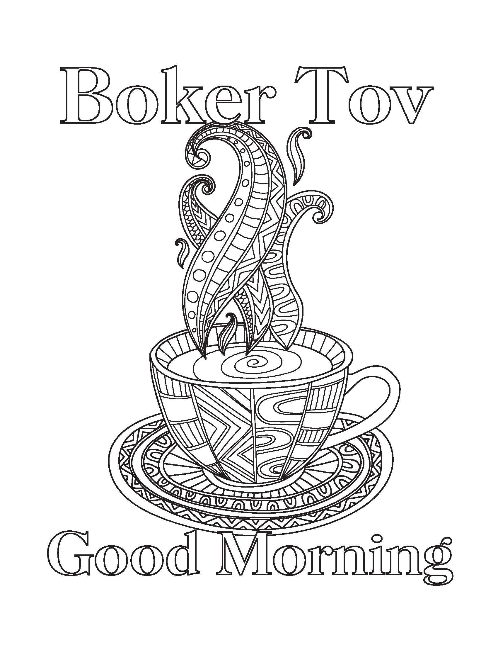 1700x2200 Jewish, Coffee, Boker Tov, Good Morning, Coloring Page Jewish