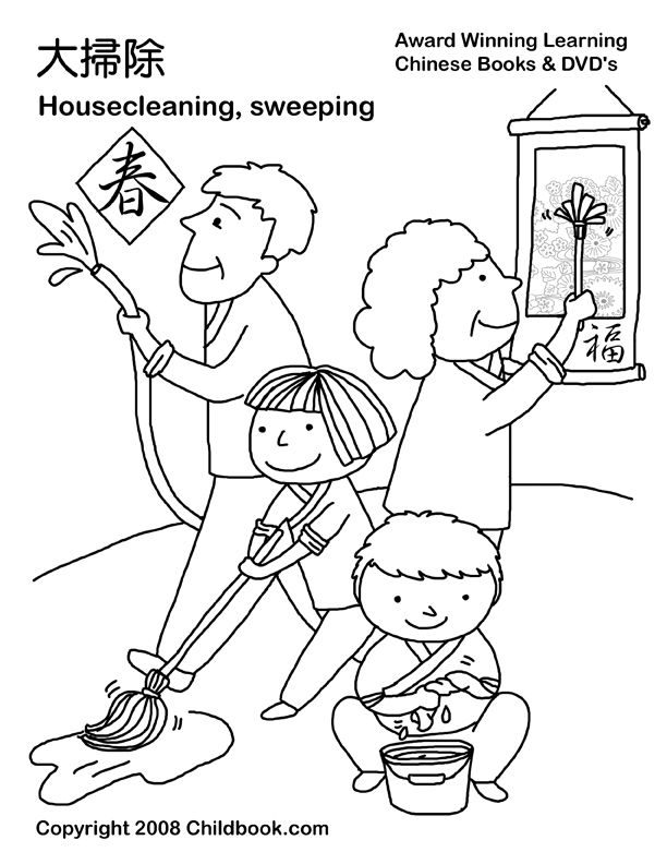 612x792 Chinese New Year Family Cleaning Coloring Page Lots More On This