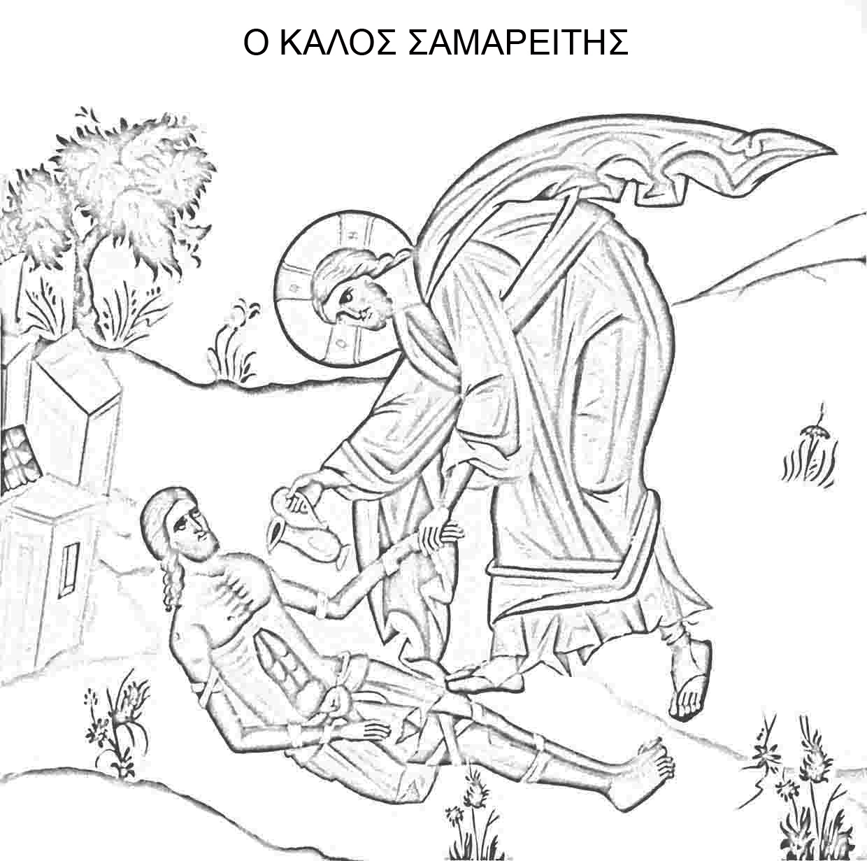 1240x1231 Orthodox Christian Education Orthodox Coloring Pages