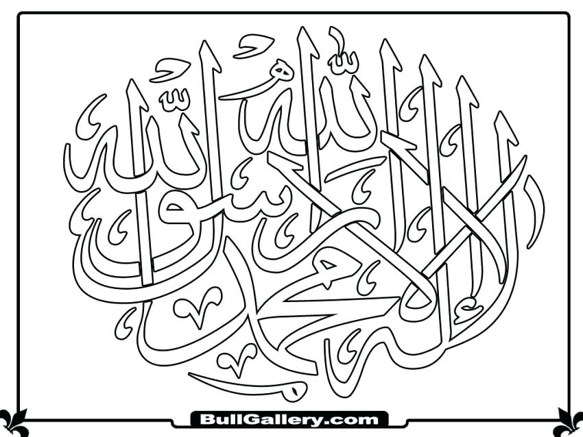 850x638 Islamic Coloring Pages Islamic Art Coloring Sheets