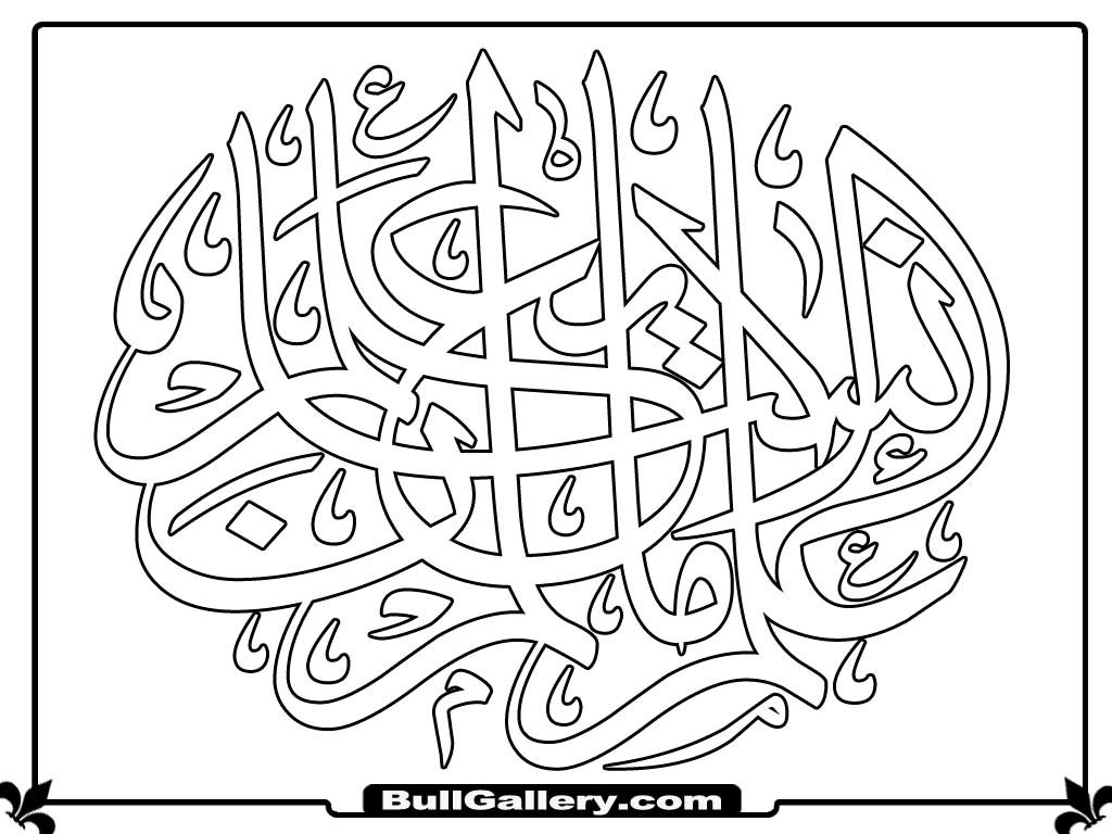 1024x768 Islamic Coloring Pages Zuckett
