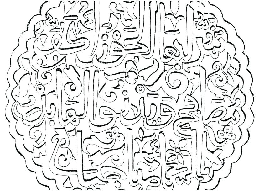 827x609 Islamic Art Coloring Pages