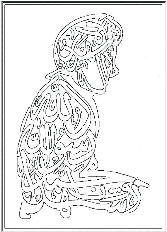 570x794 Islamic Art Coloring Pages Beautiful Art Coloring Pages Image Free
