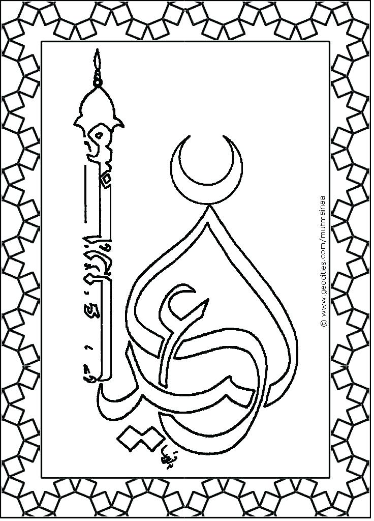 736x1024 Islamic Coloring Book As Well As Coloring Pages Coloring Kids