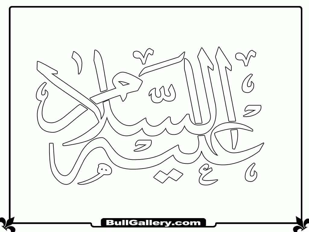 1024x768 Islamic Coloring Pages Images Free Coloring Pages