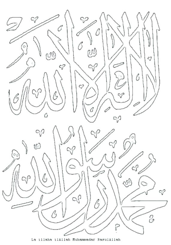 Arabic Coloring Pages - GetColoringPages.com | 816x570