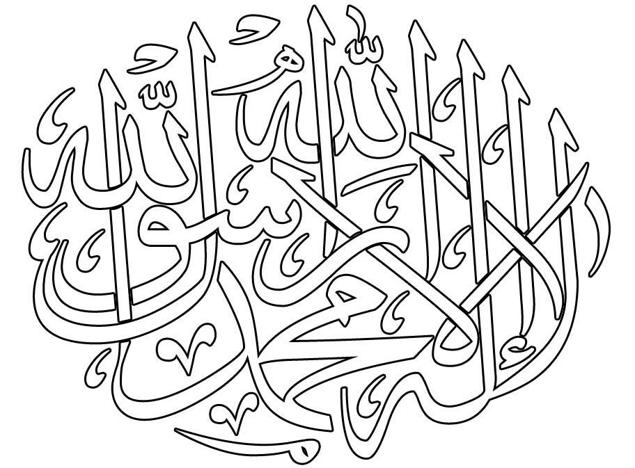 912x673 Islamic Coloring Pages Calligraphy