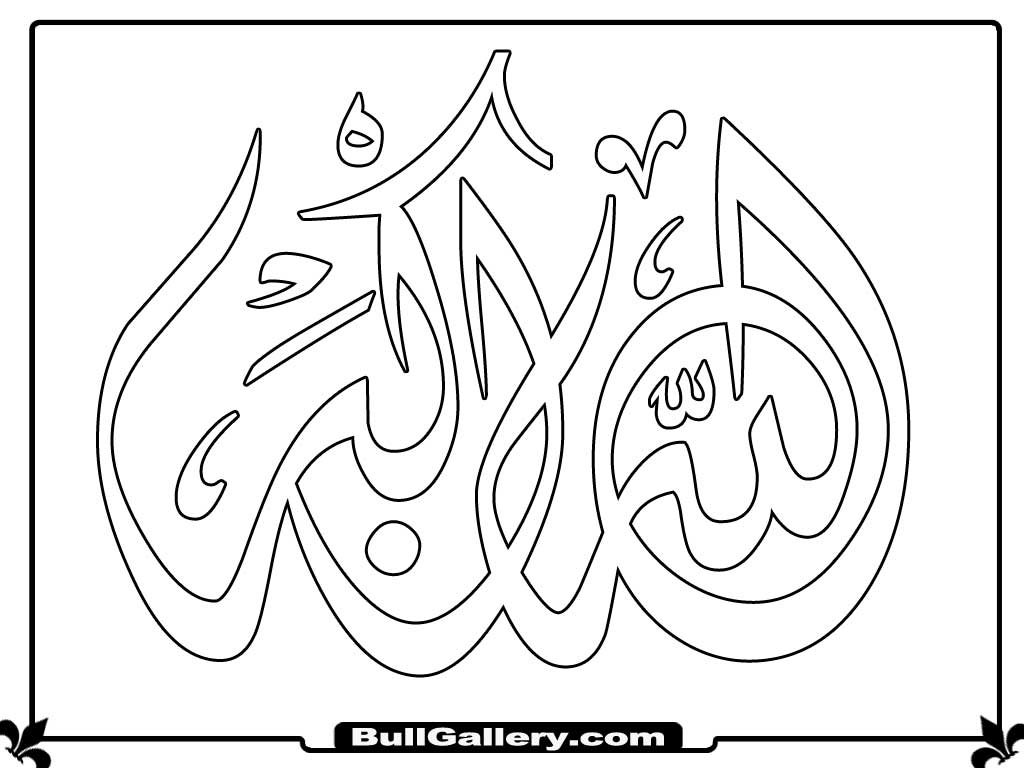 1024x768 Arabic Coloring Pages