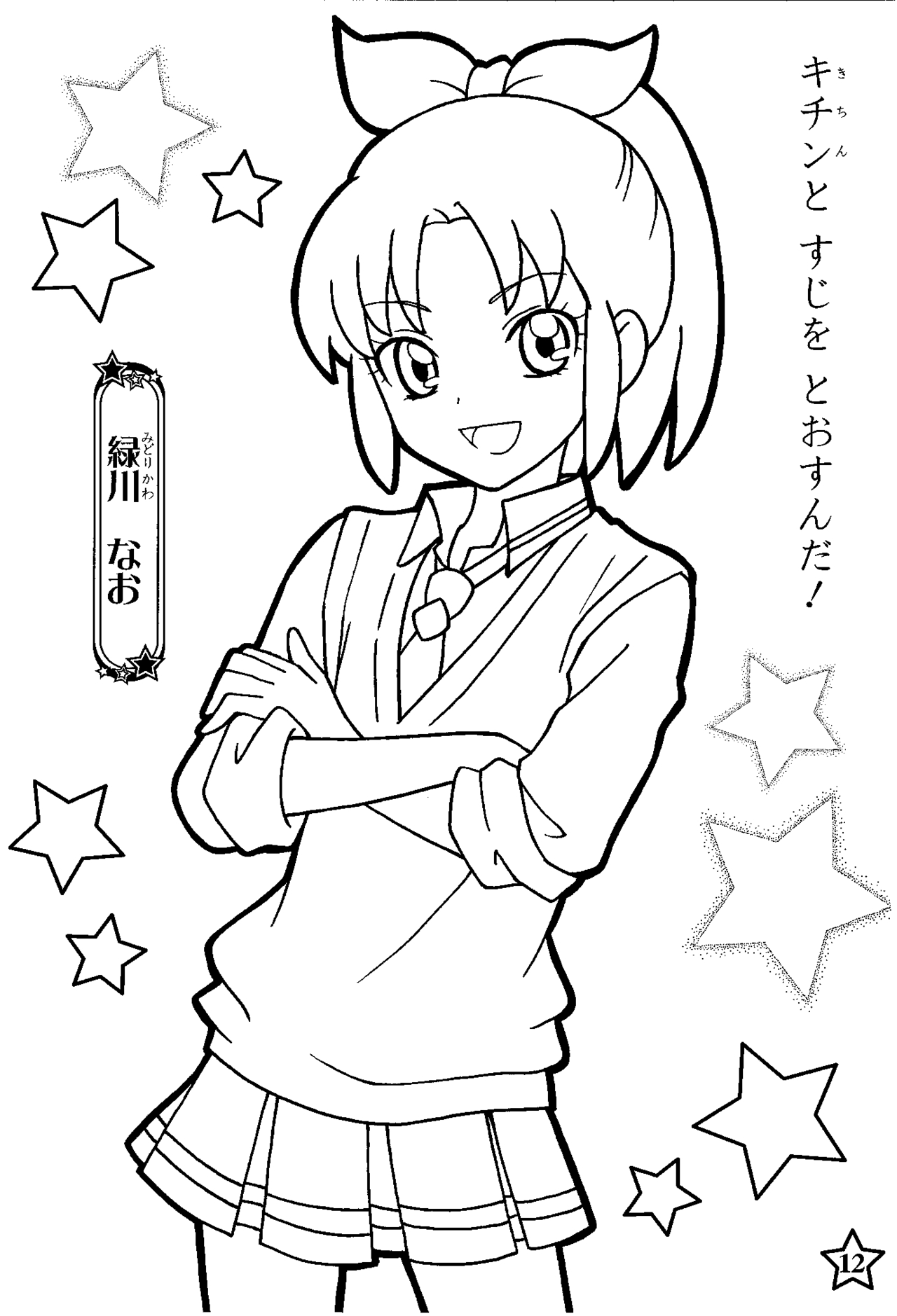 1280x1879 Kawaii Manga Anime Coloring Pages