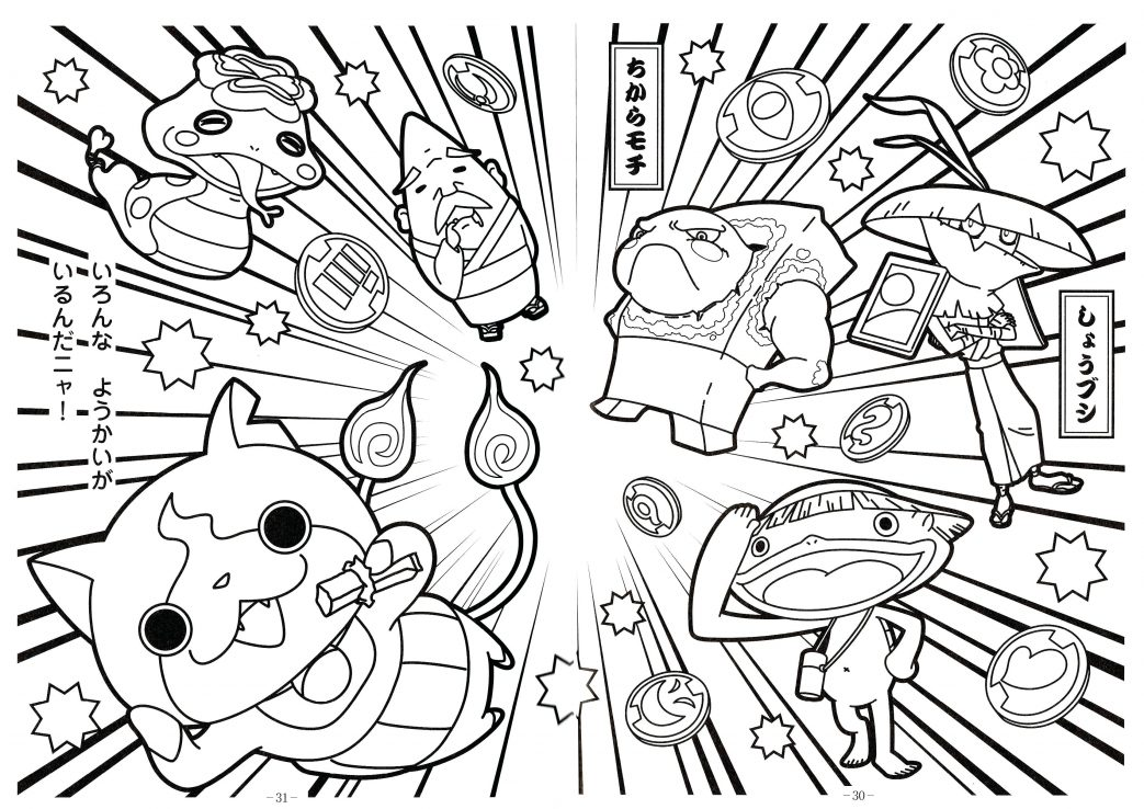 1043x738 Free Japanese Anime Coloring Pages Watch Book Elementary Guidebook