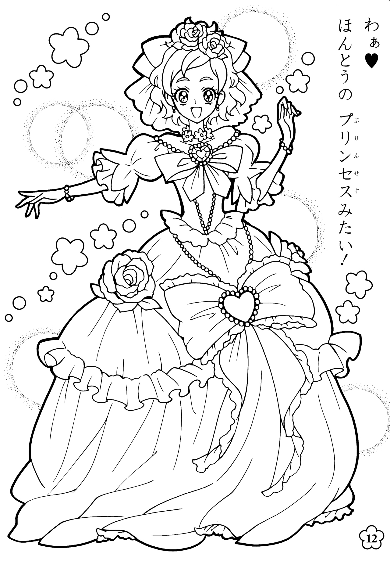 1280x1839 Mahou Tsukai Precure Anime Coloring Pages Collection