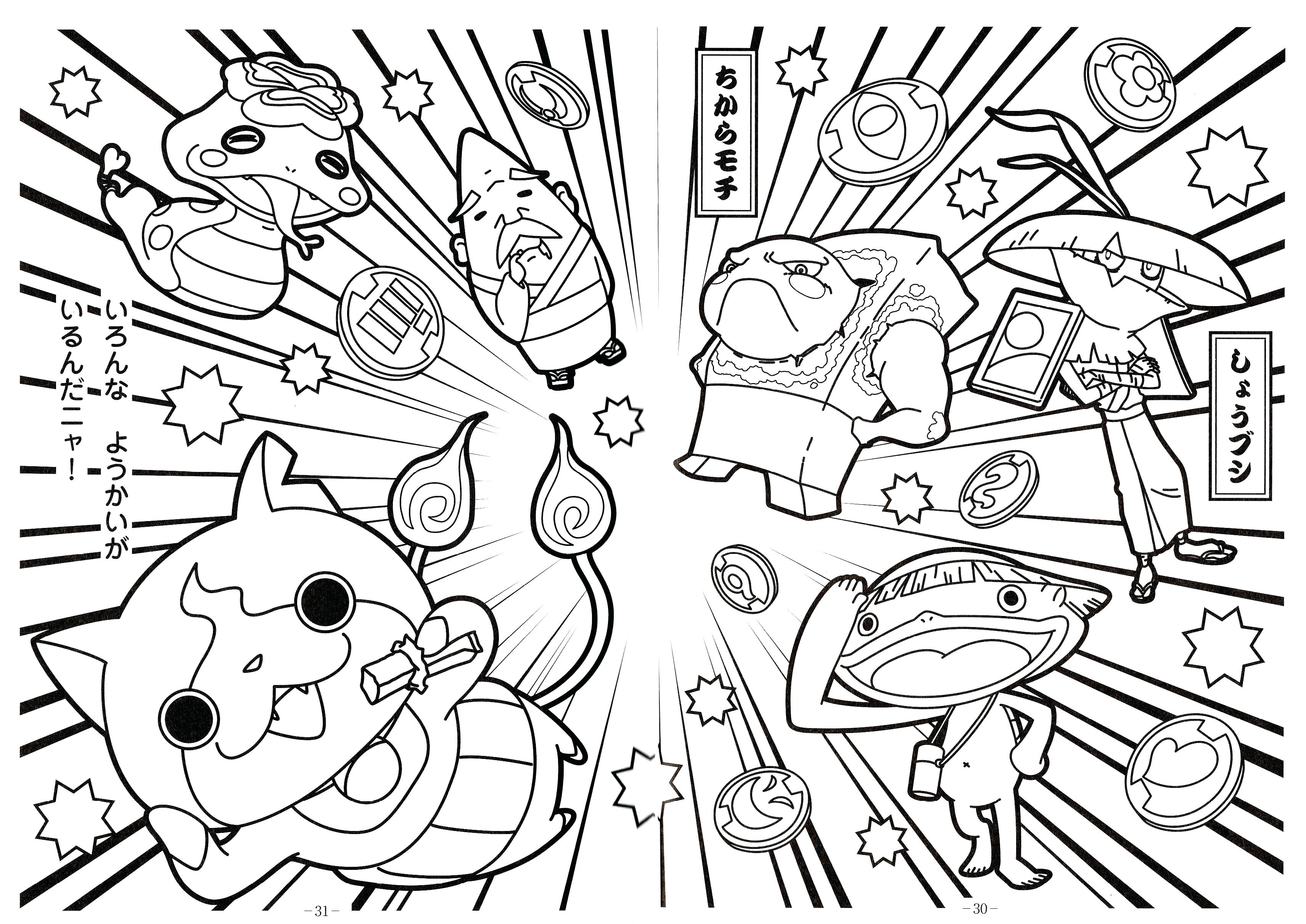 3424x2424 Beautiful Japanese Coloring Pages On Free Colouring Pages