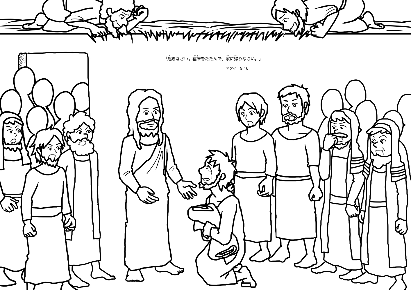 1414x1000 Jesus Heals A Paralytic Coloring Pages