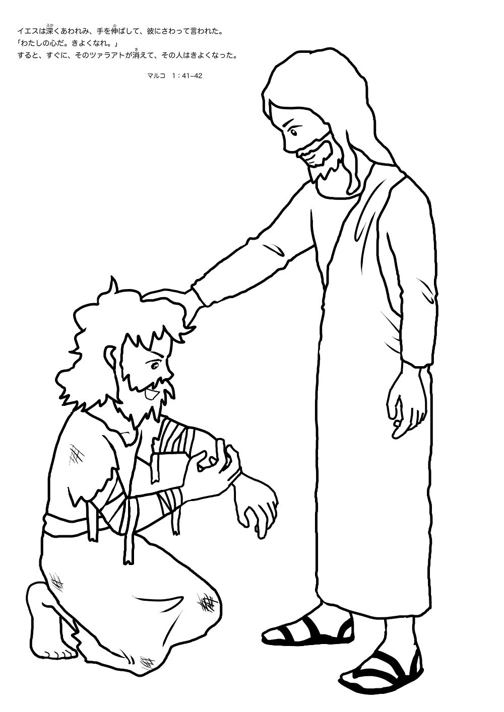 1000x1414 Jesus Heals Coloring Pages Leper Thanks Jesuse Colouring Pages