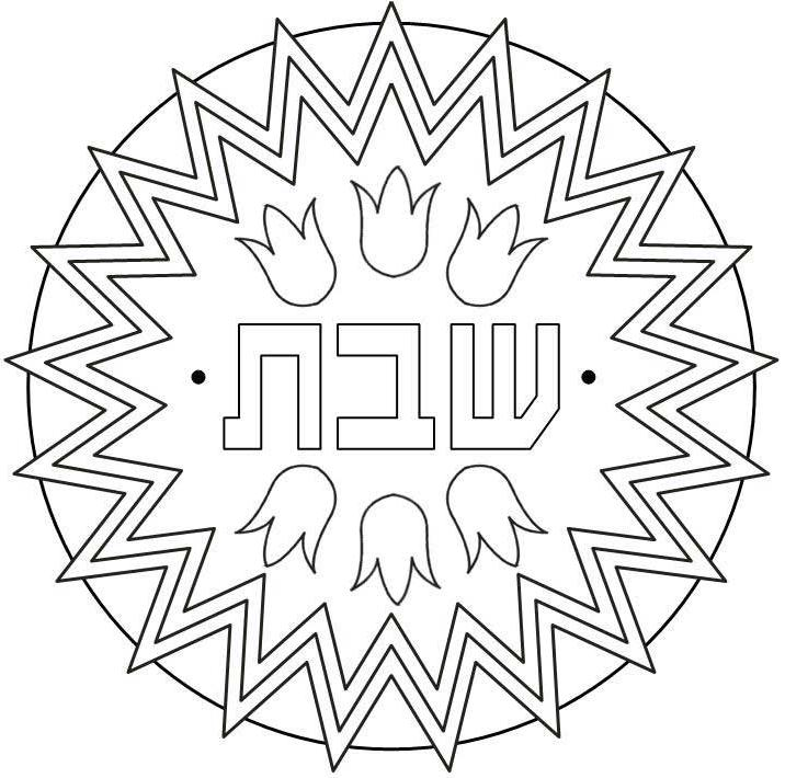 716x710 Shalom Coloring Page Shabbos Colouring Pages Shabbat