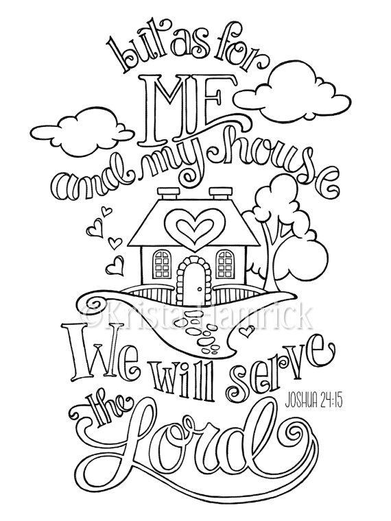 570x760 As For Me And My House Coloring Page In Two Sizes Bible