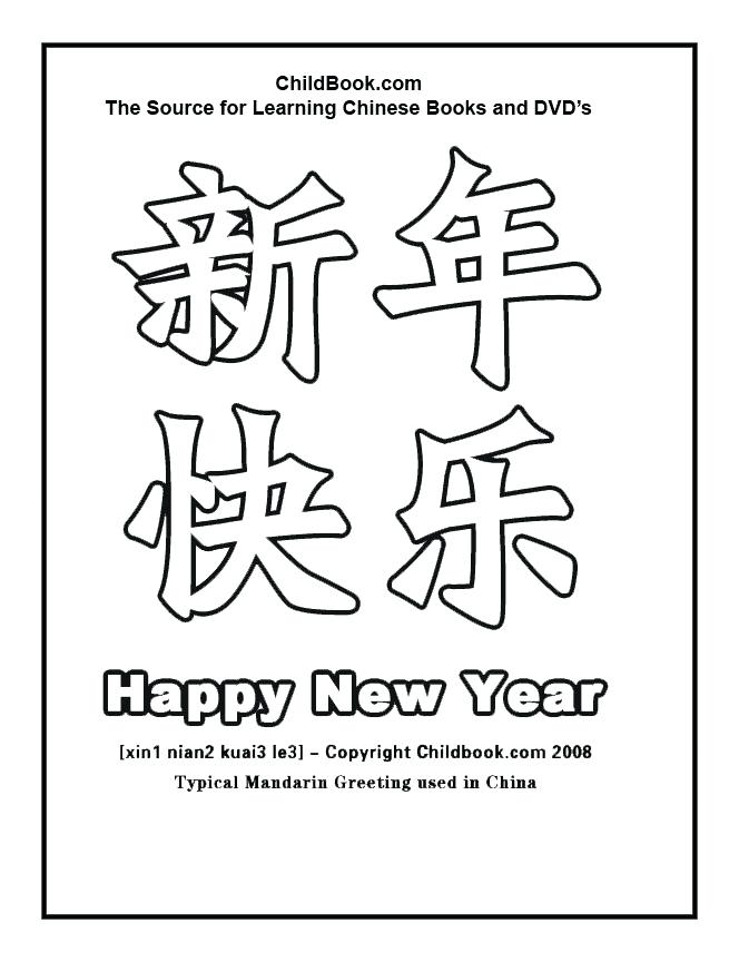 664x864 Happy New Year Coloring Pages Plus Happy New Year Coloring Page
