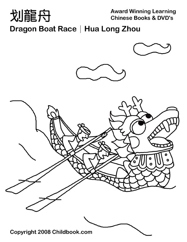 612x792 Dragon Boat Festival Coloring Pages And Pictures