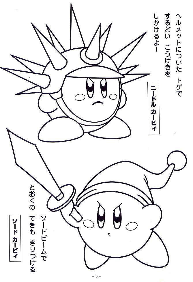 669x980 Kirby Coloring Pages Coloring Pages Needle And Sword A Nintendo