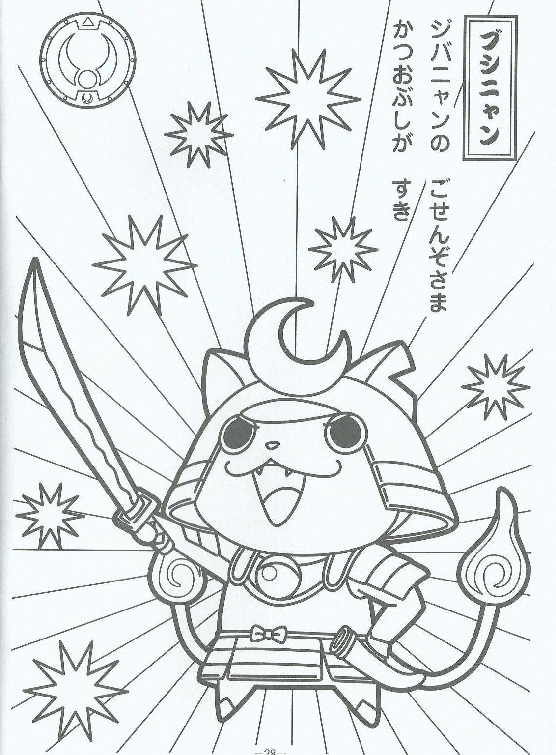 1132x1536 Watch Yo Kai Anime, Game And Nerd Goodies Naruto, Sailor Moon