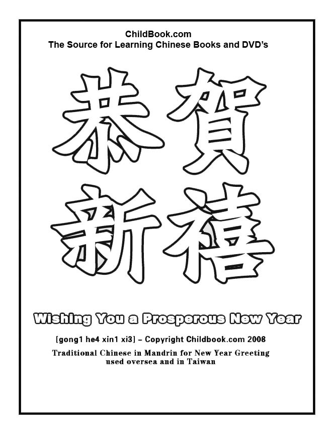 664x864 Coloring Pages Chinese New Year