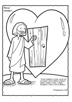 235x333 The Heroes Of The Bible Coloring Pages Ezekiel Bible, Hero