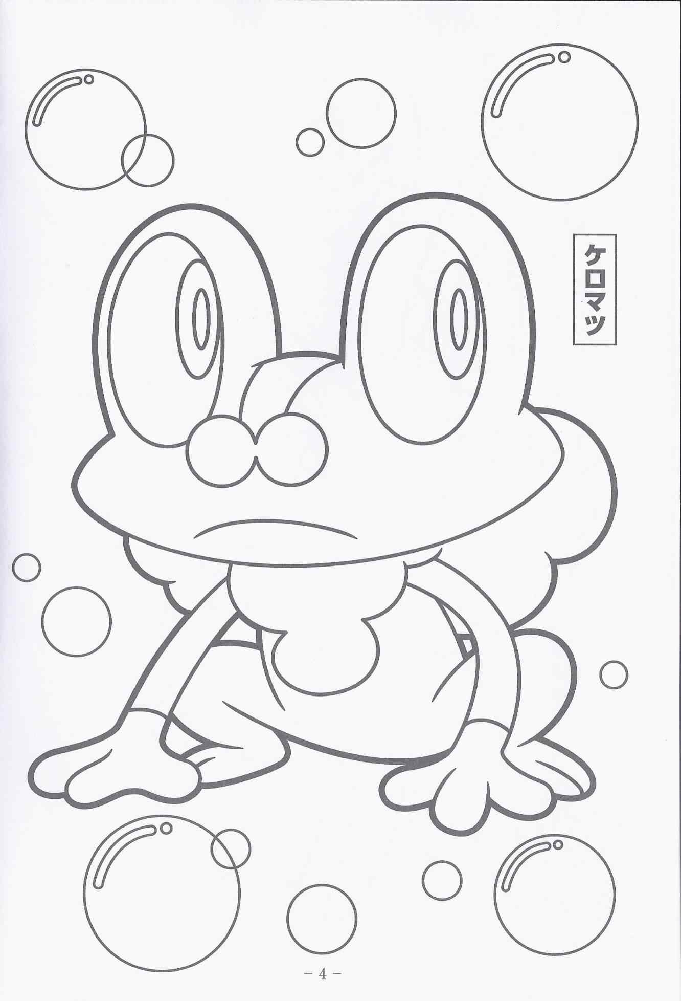 Pokemon Coloring Pages Machamp at GetDrawings | Free download