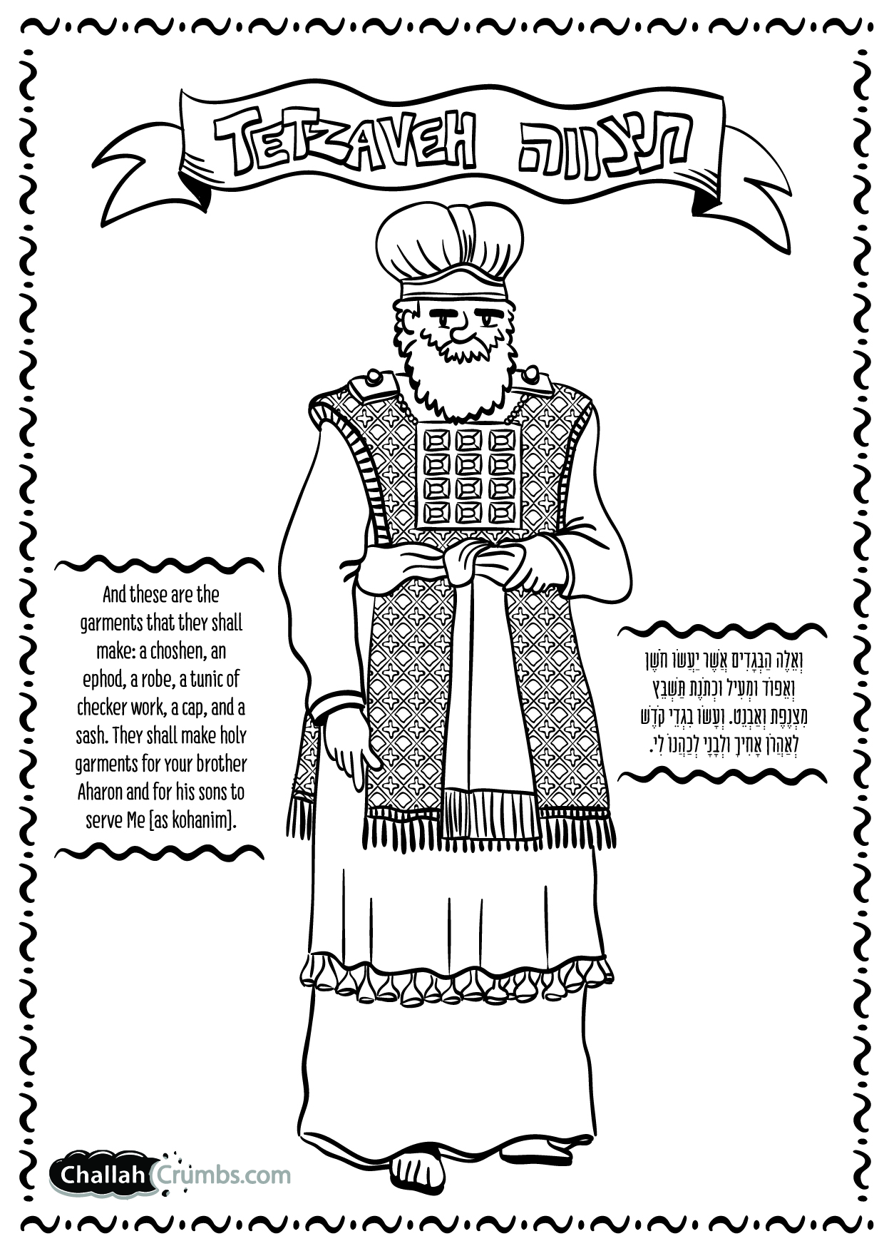 1240x1754 Coloring Page For Parshat Tetzaveh