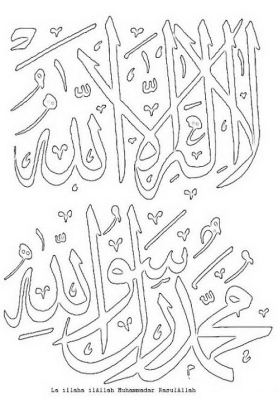 570x816 Ramadan Coloring Pages For Kids Pixels Allah