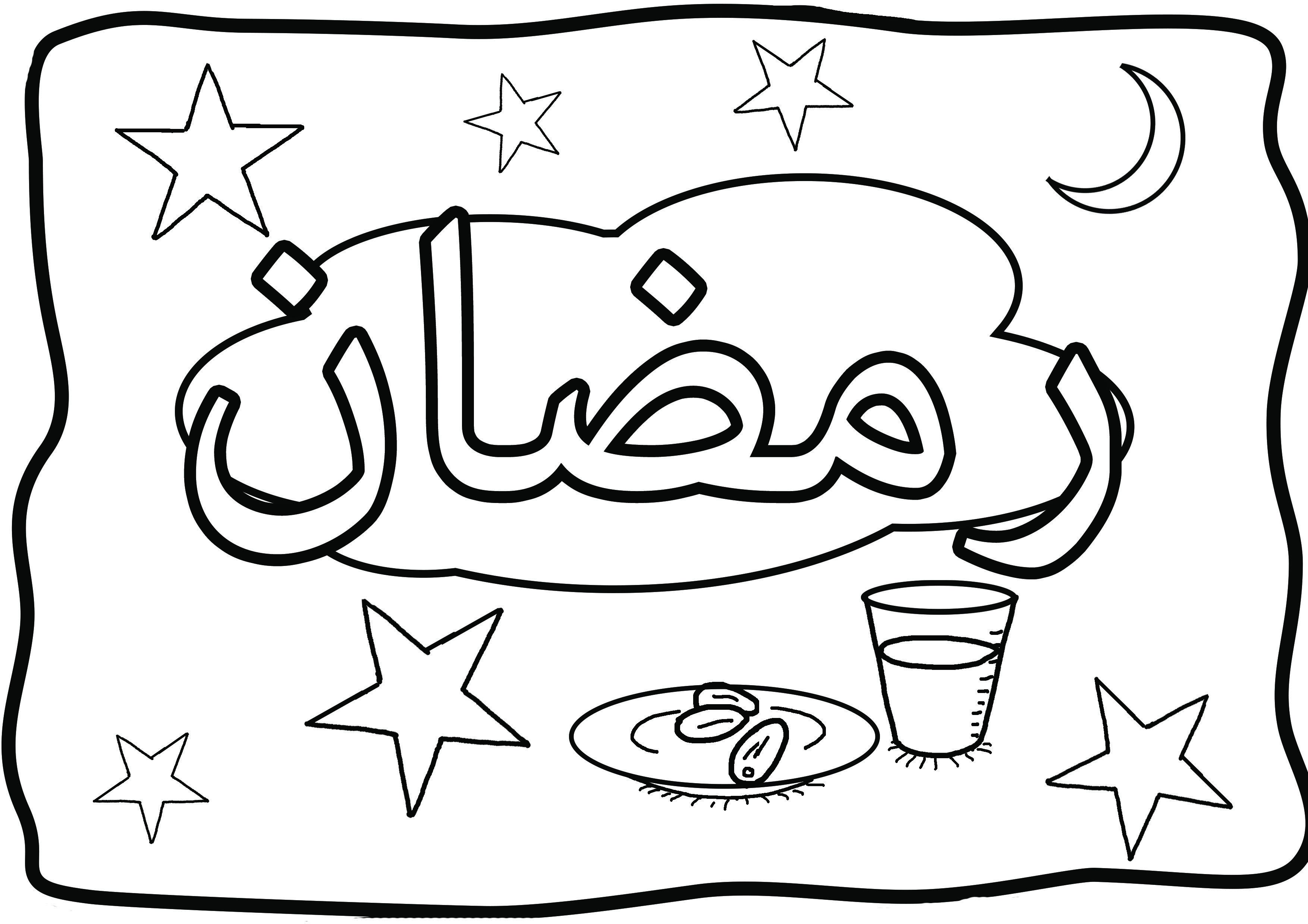 3508x2480 Ramadan Coloring Page