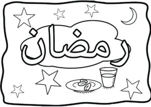 300x212 Ramadan Coloring Pages